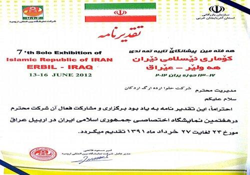 تقدیر نامه نمایشگاه اربیل عراق