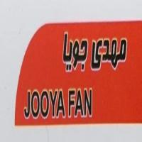 جویافن