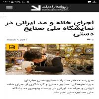 صنایع دستی پارسیا