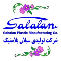 تولیدی سبلان پلاستیک