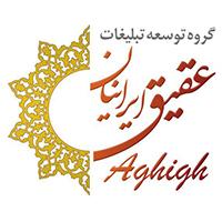 گروه توسعه تبلیغات عقیق ایرانیان