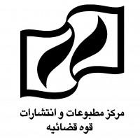 مرکز مطبوعات و انتشارات قوه قضائیه