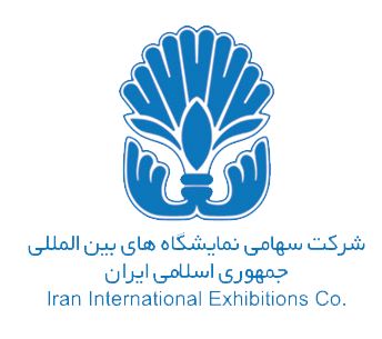 شرکت سهامی نمایشگاه های بین المللی جمهوری اسلامی ایران