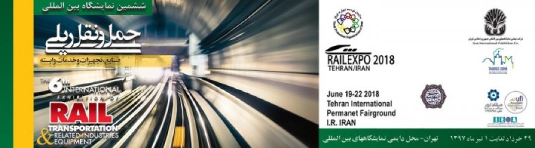 ششمین نمایشگاه بین المللی حمل و نقل ریلی، صنایع و تجهیزات وابسته