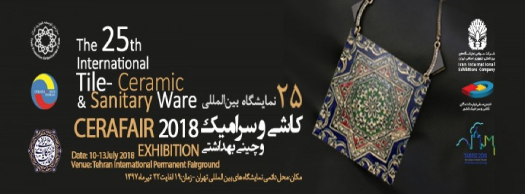 The 25th Int'l Tile, Ceramic & Sanitary Ware Exhibition