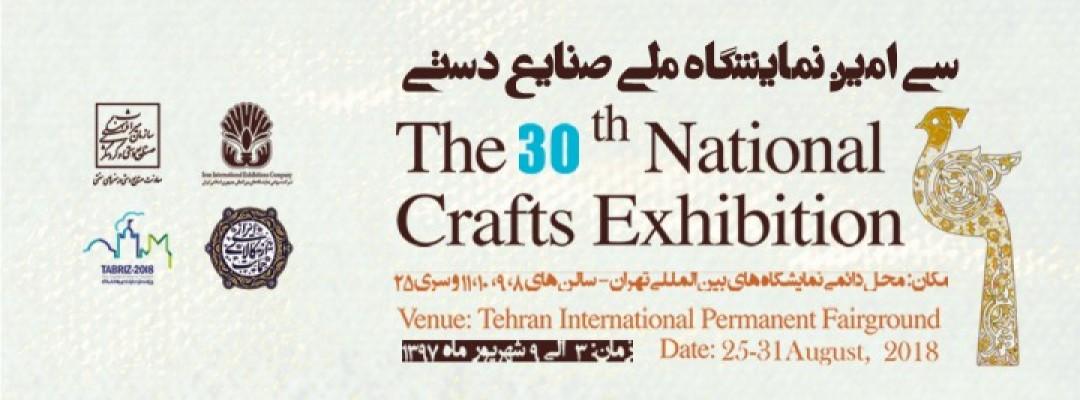 بیست و نهمین نمایشگاه ملی صنایع دستی