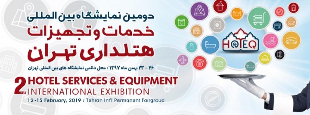 دومین نمایشگاه بین المللی خدمات و تجهیزات هتلداری