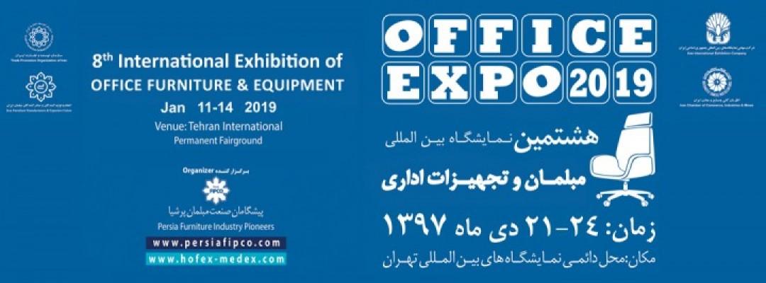 هشتمین نمایشگاه بین المللی مبلمان اداری