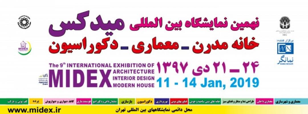 نهمین نمایشگاه بین المللی خانه مدرن، معماری داخلی و دکوراسیون