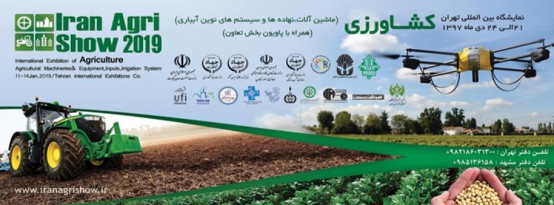 سومین نمایشگاه بین المللی ماشین آلات کشاورزی و سیستم های نوین آبیاری، صنایع، فناوری ها و خدمات وابسته