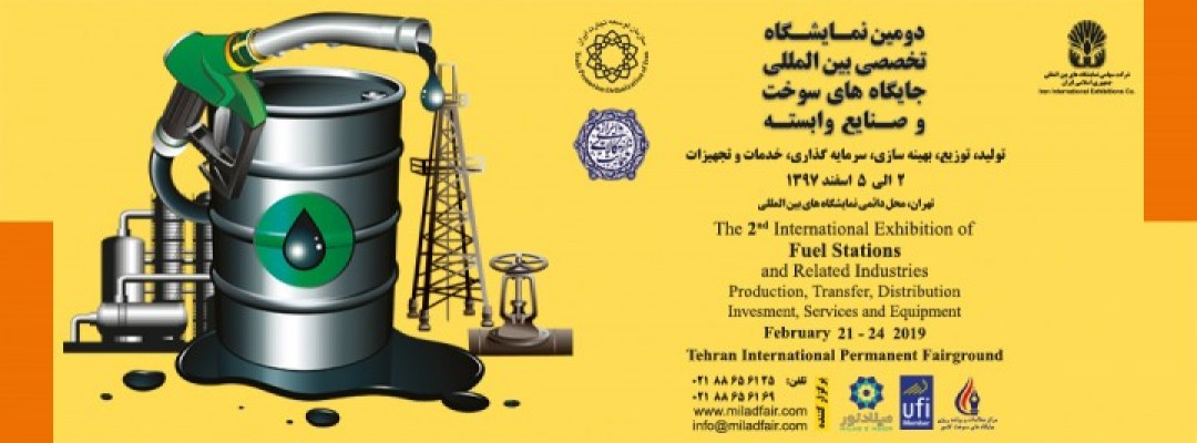 The 2nd International Exhibition OF Fuel Stations & related industries