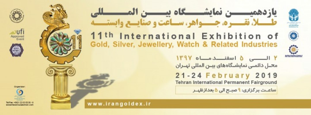 The 11th Int'l Exhibition of Gold, Silver, Jewel, Watch & Related Industries