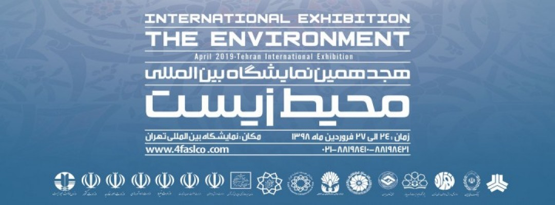 The 18th Int'l Exhibition Of Environment
