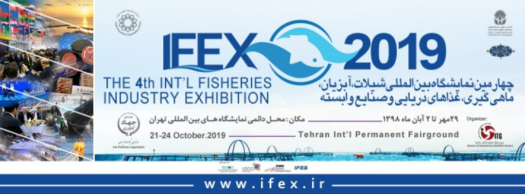 چهارمین نمایشگاه بین المللی شیلات،آبزیان،ماهیگیری، غذاهای دریایی و صنایع وابسته