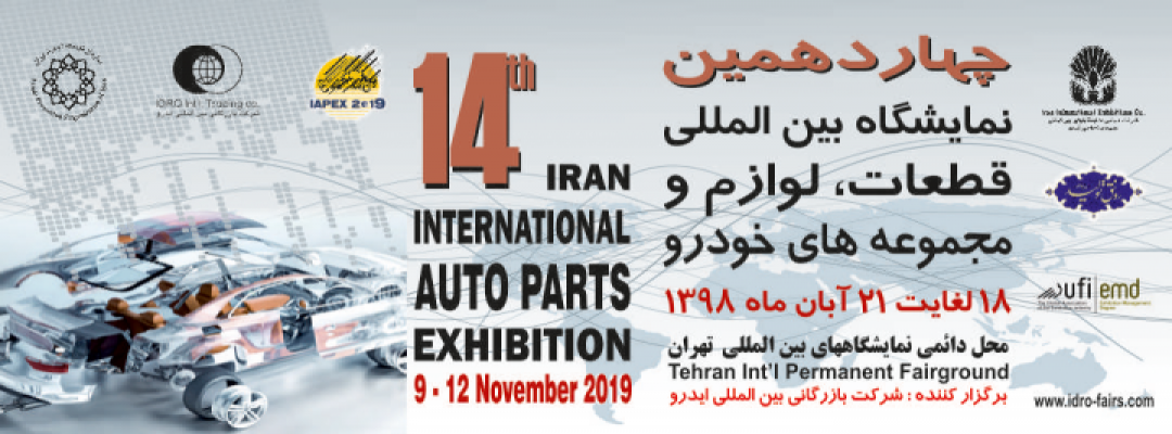 چهاردهمین نمایشگاه بین المللی قطعات خودرو، لوازم و مجموعه های خودرو