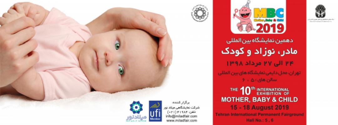 دهمین نمایشگاه بین المللی مادر، نوزاد و کودک