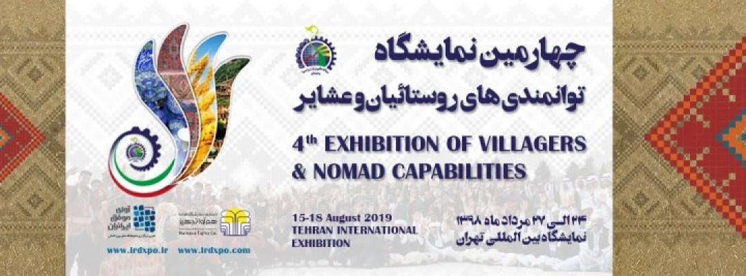 چهارمین نمایشگاه توانمندیهای روستائیان و عشایر