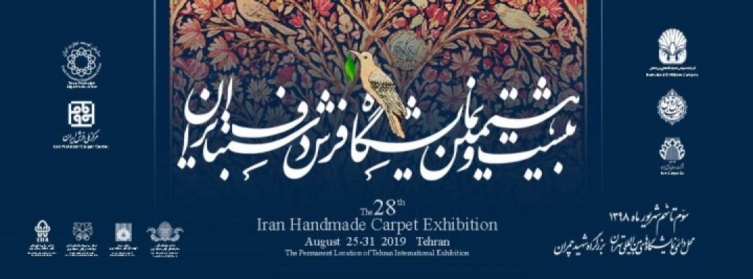بیست و هشتمین نمایشگاه فرش دستباف ایران