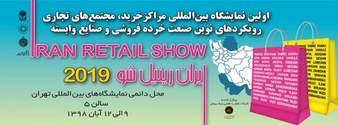 اولین نمایشگاه بین المللی ایران ریتیل شو (Iran Retail Show 2019)