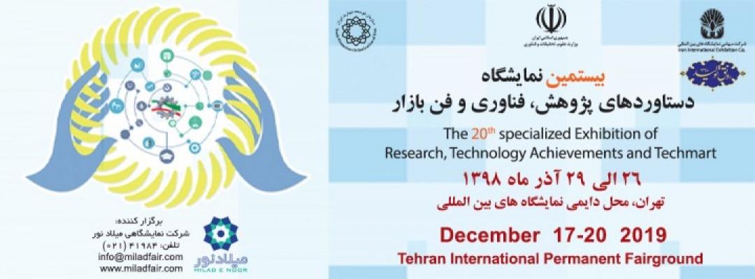 بیستمین نمایشگاه دستاوردهای پژوهش و فناوری کشور