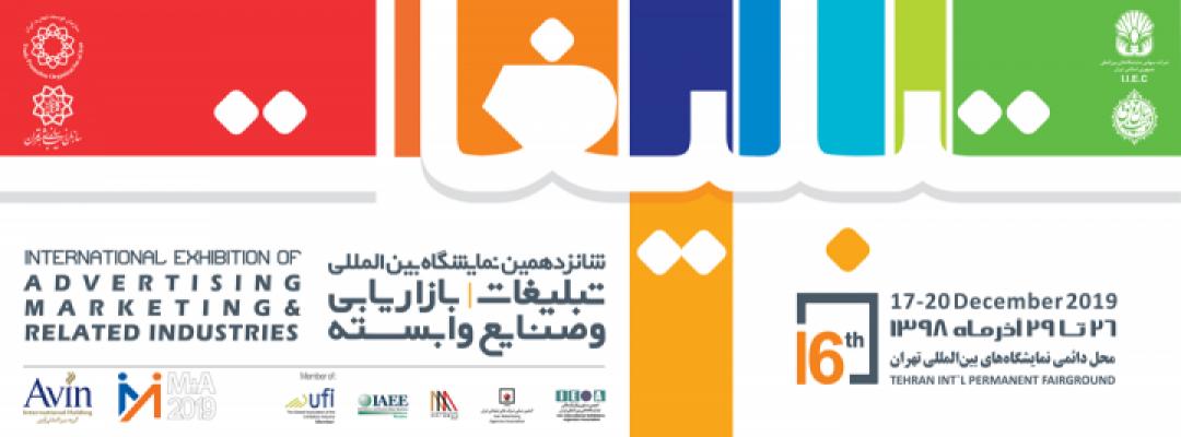 شانزدهمین نمایشگاه بین المللی تبلیغات، بازاریابی و صنایع وابسته