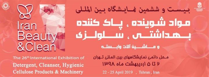 بیست و ششمین نمایشگاه بین المللی مواد شوینده، پاک کننده، بهداشتی، سلولزی و ماشین آلات وابسته