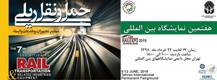 The 7th Int'l Exhibition of Transportation and Rail Industries