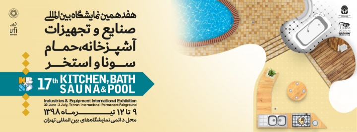 The 17th Int'l Exhibition Of Kitchen, Bath, Sauna & Pool Industries & Equipment