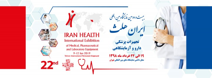 The 22nd Int'l Exhibition of Medical, Laboratory Equipment, Pharmaceutical Products