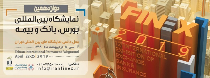 The 12th Int'l Exhibition Of Exchange, Bank, Insurance