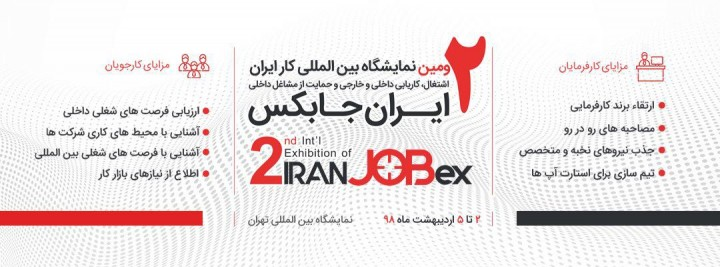 The 2nd exhibition of employment