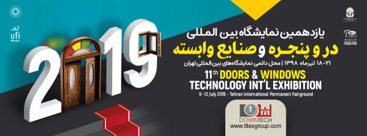 The 11th Doors & Windows Technology Int'l Exhibition
