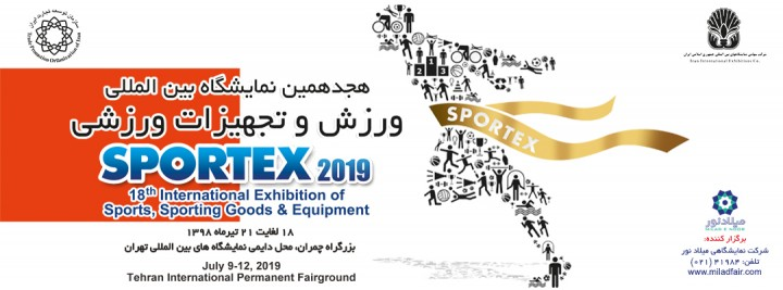 The 18th Int'l Exhibition of exercise and sports equipment