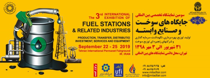 The 3rd international exhibiton of fuel station (FUELEX2019)