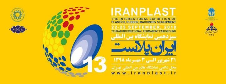 سیزدهمین نمایشگاه ایران پلاست 2019