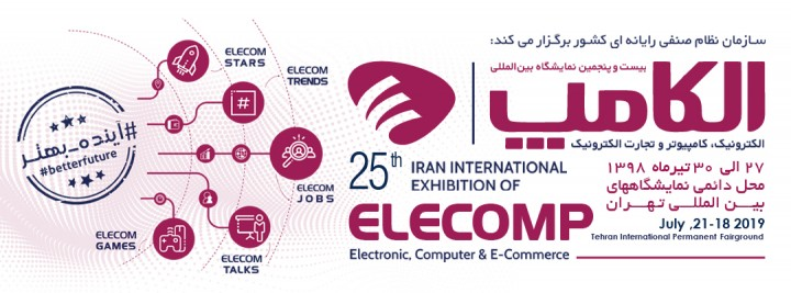 The 25th Int'l Exhibition of Electronic, Computer & E–Commerce