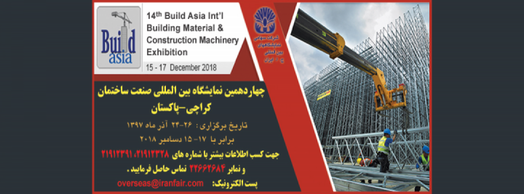 14th Build Asia Int'l Exhibition and Conference - Karachi, Pakistan