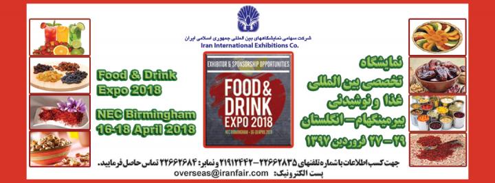 نمایشگاه تخصصی بین المللی مواد غذایی و نوشیدنی بیرمینگهام- انگلستان