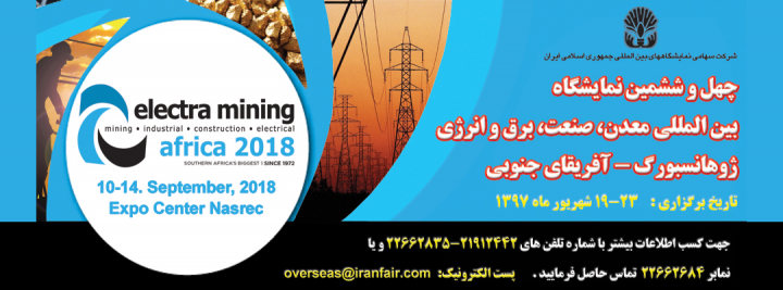 Electra Mining Africa 2018 - Johannesburg, South Africa