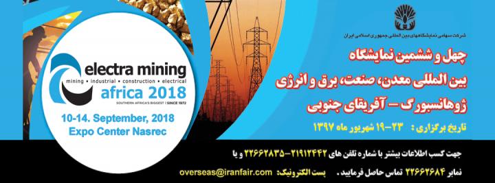 نمایشگاه بین المللی معدن، صنعت، برق و انرژی ژوهانسبورگ- آفریقای جنوبی