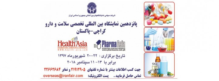 15th Health Asia Int'l Exhibition and Conferences - Karachi, Pakistan 2018