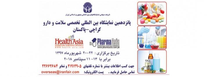 پانزدهمین نمایشگاه بین المللی تخصصی سلامت کراچی- پاکستان